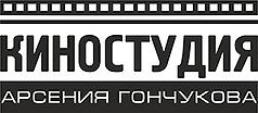 Киностудия Арсения Гончукова